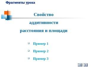 Фрагменты урока Пример 1 Пример 2 Пример 3 Свойство аддитивности расстояния и
