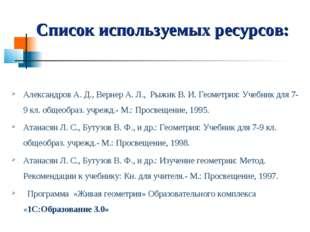 Список используемых ресурсов: Александров А. Д., Вернер А. Л., Рыжик В. И. Ге