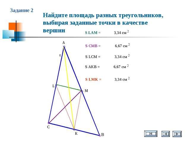 Задание 2 Найдите площадь разных треугольников, выбирая заданные точки в каче...