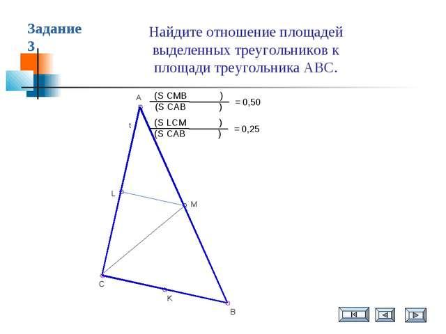 Задание 3 Найдите отношение площадей выделенных треугольников к площади треуг...