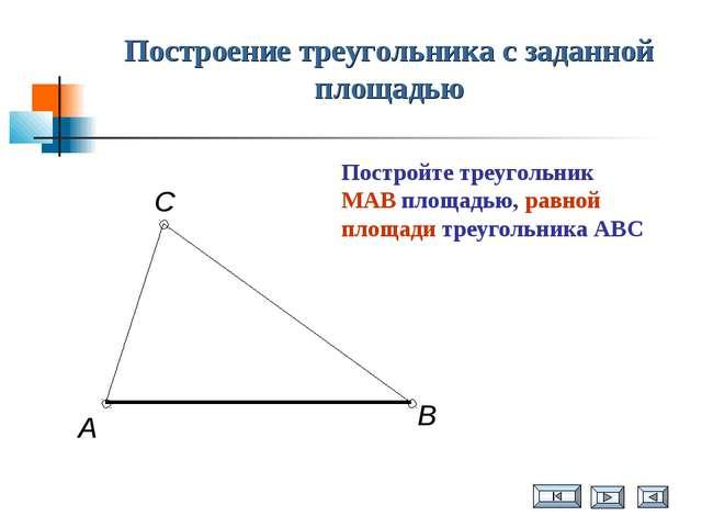 Построение треугольника c заданной площадью Постройте треугольник MAB площадь...