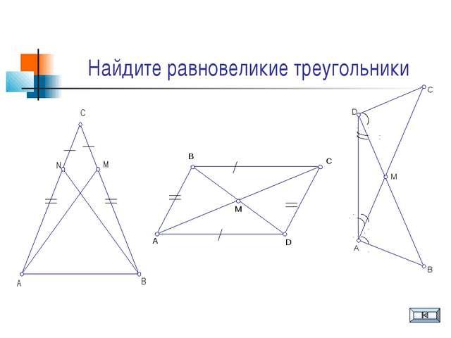 Найдите равновеликие треугольники