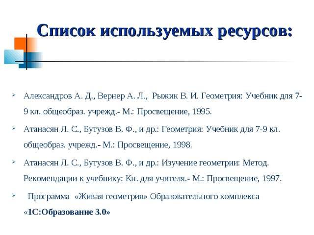 Список используемых ресурсов: Александров А. Д., Вернер А. Л., Рыжик В. И. Ге...