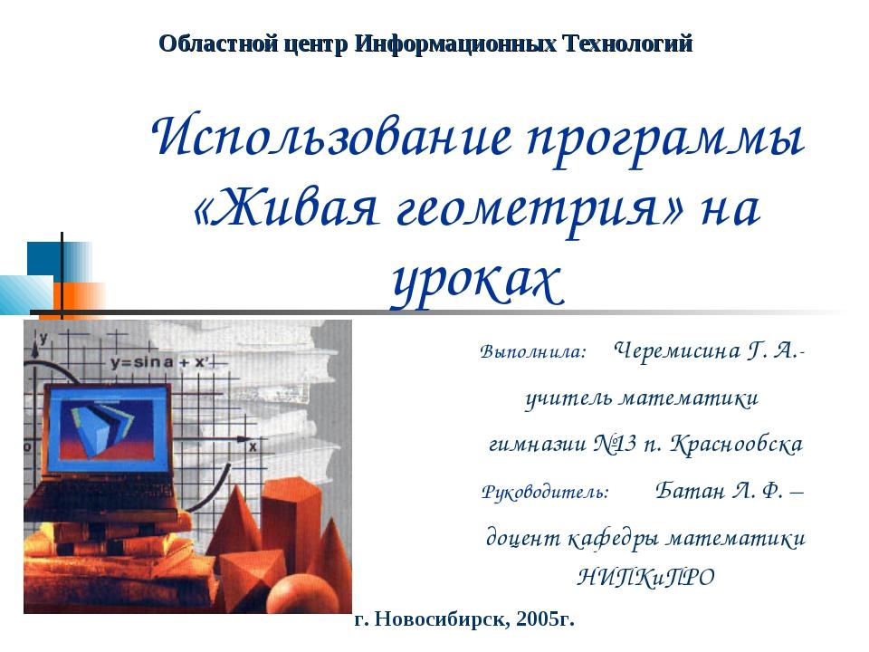 Использование программы «Живая геометрия» на уроках Выполнила: Черемисина Г....