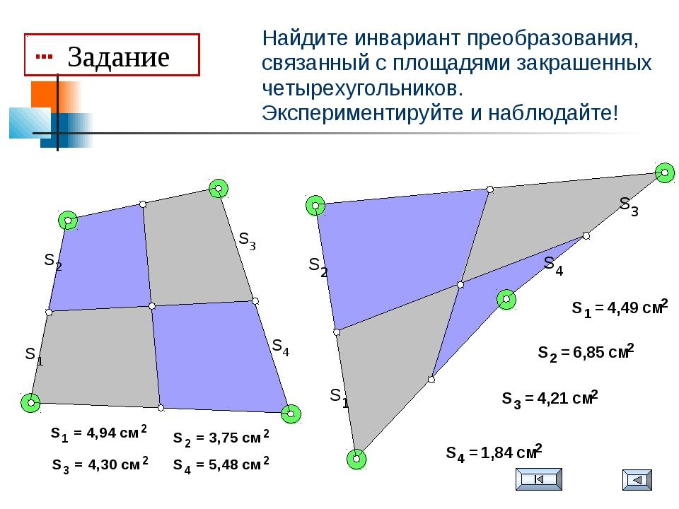 Найдите инвариант преобразования, связанный с площадями закрашенных четырехуг...