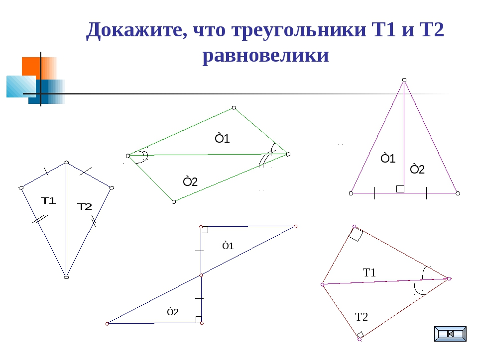 Докажите, что треугольники Т1 и Т2 равновелики Т1 Т2