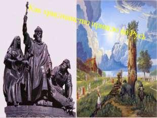 Как христианство пришло на Русь