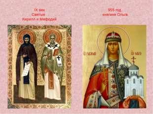 IX век Святые Кирилл и Мефодий 955 год княгиня Ольга
