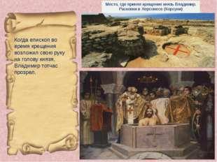 Когда епископ во время крещения возложил свою руку на голову князя, Владимир