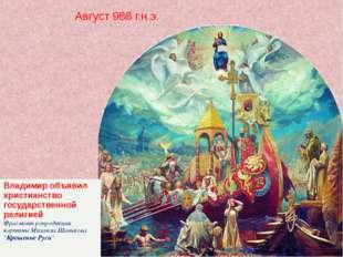 Август 988 г.н.э. Владимир объявил христианство государственной религией Фраг