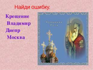 Найди ошибку. Крещение Владимир Днепр Москва