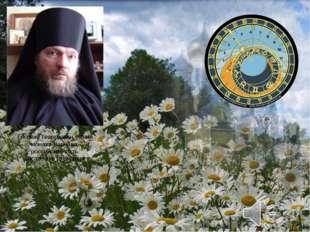 Евгений Георгиевич Санин монаха Варнава, российский поэт писатель и драматург