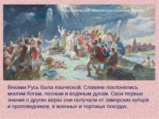 Русь языческая. Жертвоприношение Перуну. Веками Русь была языческой. Славяне