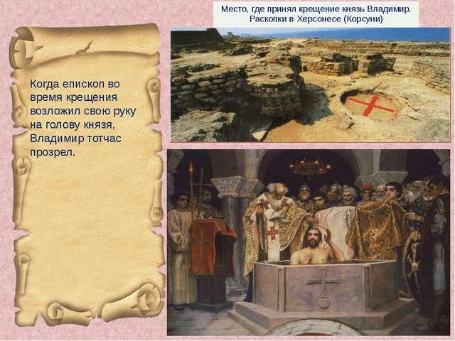 Когда епископ во время крещения возложил свою руку на голову князя, Владимир...
