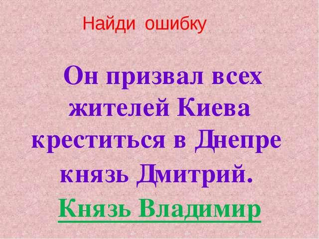 Он призвал всех жителей Киева креститься в Днепре князь Дмитрий. Князь Влади...