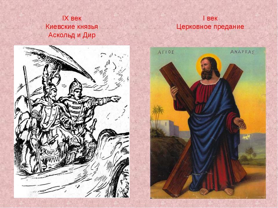 I век Церковное предание IX век Киевские князья Аскольд и Дир