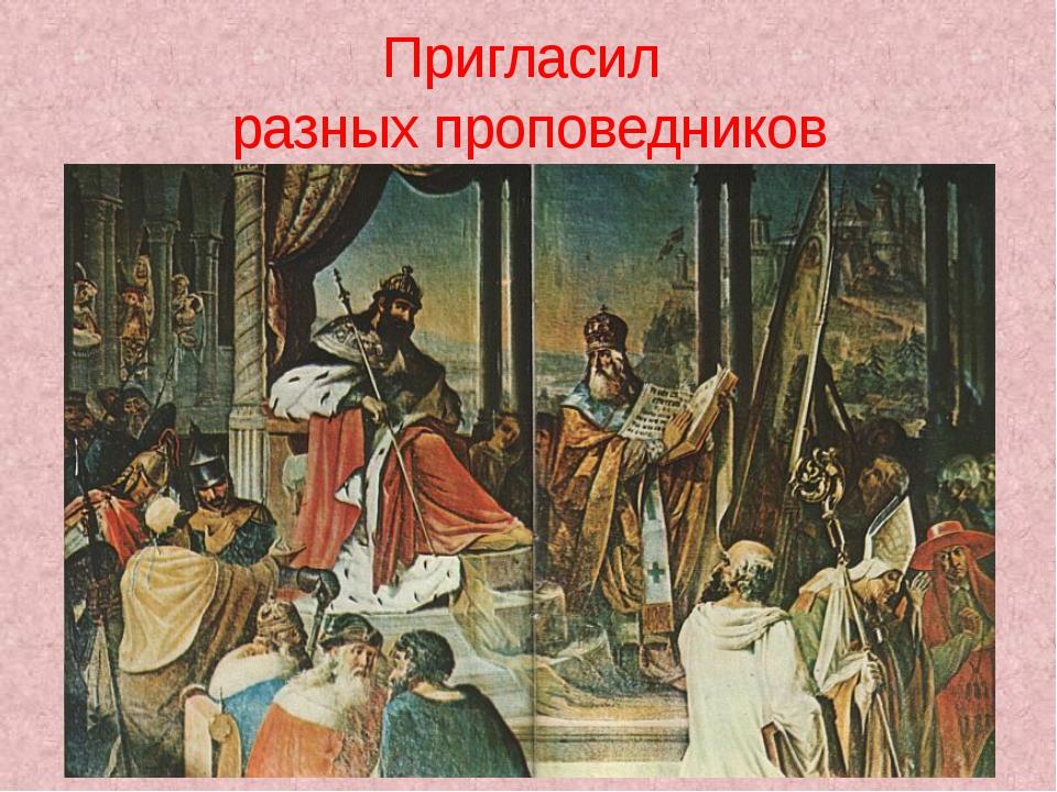 Пригласил разных проповедников