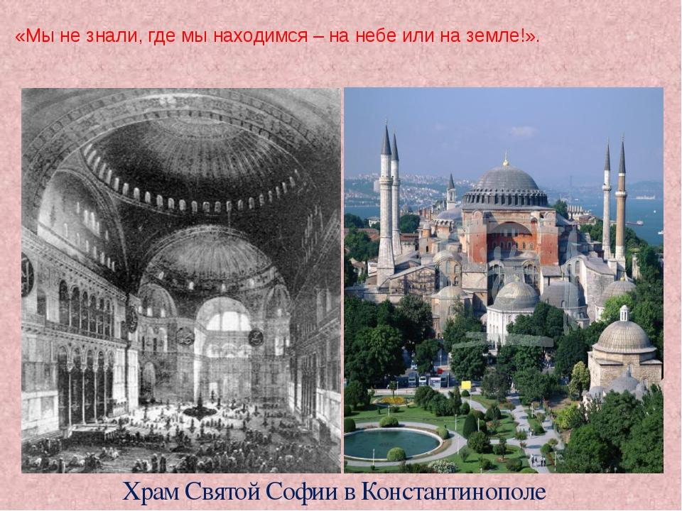 «Мы не знали, где мы находимся – на небе или на земле!». Храм Святой Софии в...