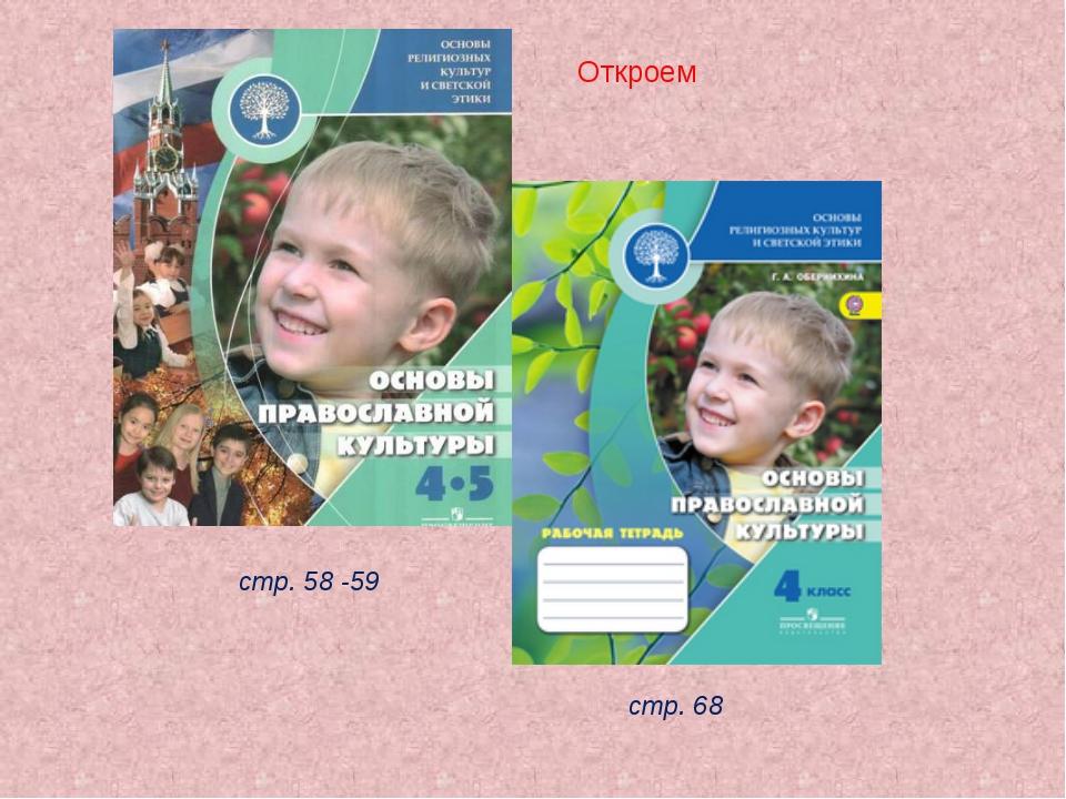 стр. 58 -59 стр. 68 Откроем