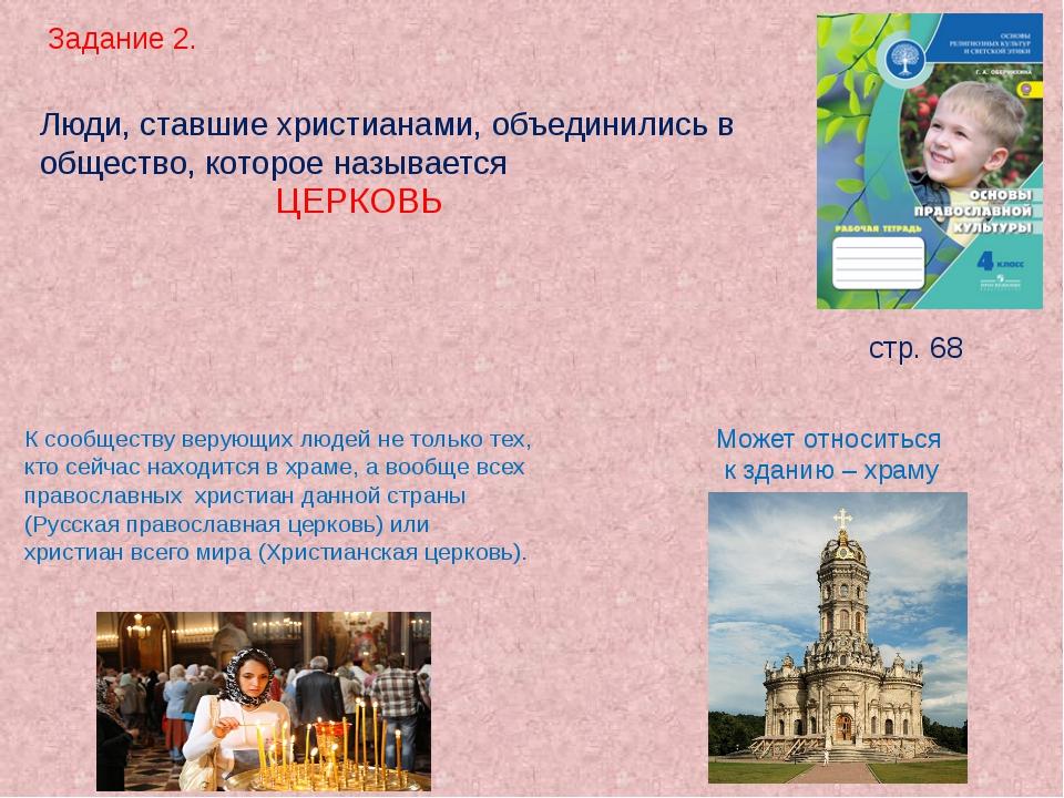 Задание 2. стр. 68 Люди, ставшие христианами, объединились в общество, которо...