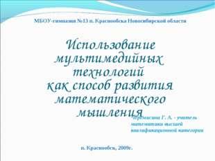 МБОУ-гимназия №13 п. Краснообска Новосибирской области Использование мультиме