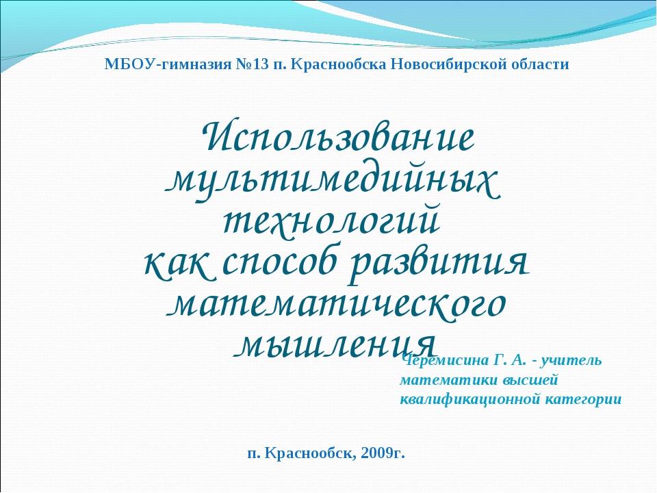МБОУ-гимназия №13 п. Краснообска Новосибирской области Использование мультиме...