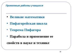 * Великие математики Пифагорейская школа Теорема Пифагора Парабола и применен