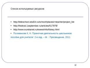 * Список используемых ресурсов: http://teleschool.edu54.ru/school#places/r:te
