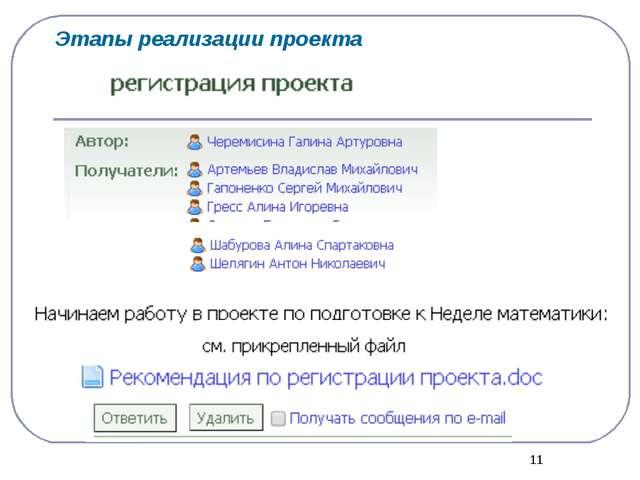 * Этапы реализации проекта