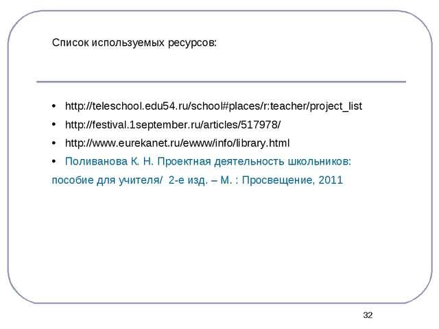 * Список используемых ресурсов: http://teleschool.edu54.ru/school#places/r:te...
