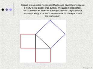 Понамарева П. Самой знаменитой теоремой Пифагора является теорема о получении
