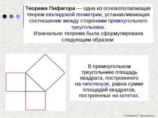 Теорема Пифагора— одна из основополагающих теоремевклидовой геометрии, уста