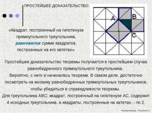 Простейшее доказательство теоремы получается в простейшем случае равнобедренн