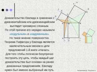Доказательство Евклида в сравнении с древнекитайским или древнеиндийским выгл