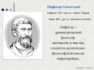 Рогутенок А. Пифагор Самосский Умер: 495 г. до н.э., Метапонт, Италия Родился