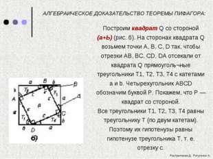 АЛГЕБРАИЧЕСКОЕ ДОКАЗАТЕЛЬСТВО ТЕОРЕМЫ ПИФАГОРА: Построим квадрат Q со стороно