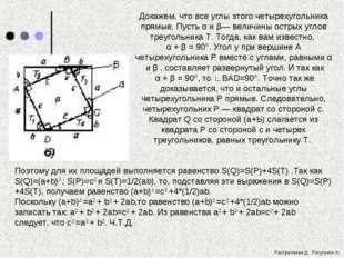 Докажем, что все углы этого четырехугольника прямые. Пусть α и β— величины ос