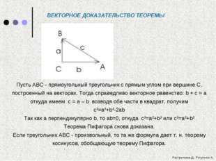 ВЕКТОРНОЕ ДОКАЗАТЕЛЬСТВО ТЕОРЕМЫ Пусть АВС - прямоугольный треугольник с прям