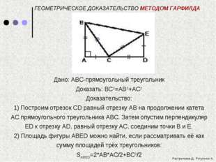 Рогутенок А. ГЕОМЕТРИЧЕСКОЕ ДОКАЗАТЕЛЬСТВО МЕТОДОМ ГАРФИЛДА Дано: ABC-прямоуг
