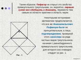 Некоторыми историками математики предполагается, что все же доказательство Пи