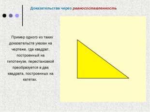 Пример одного из таких доказательств указан на чертеже, где квадрат, построен