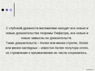 Шабурова А. С глубокой древности математики находят все новые и новые доказат