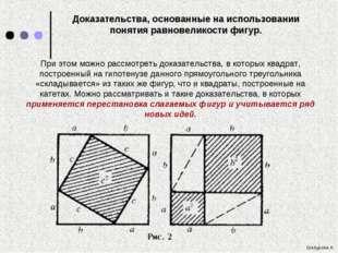 Доказательства, основанные на использовании понятия равновеликости фигур. При