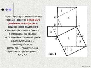 На рис. приведено доказательство теоремы Пифагора с помощью разбиения ан-Най