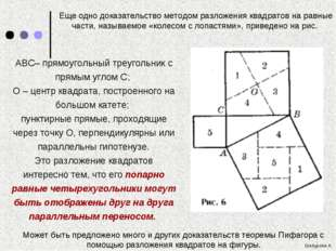 ABC– прямоугольный треугольник с прямым углом C; O – центр квадрата, построен