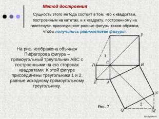 На рис. изображена обычная Пифагорова фигура – прямоугольный треугольник ABC