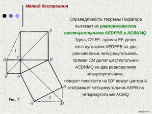 Шабурова А. Справедливость теоремы Пифагора вытекает из равновеликости шестиу