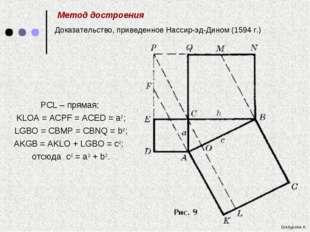 PCL – прямая; KLOA = ACPF = ACED = a2; LGBO = CBMP = CBNQ = b2; AKGB = AKLO +