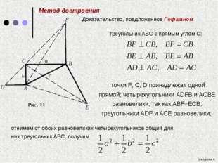 точки F, C, D принадлежат одной прямой; четырехугольники ADFB и ACBE равнове