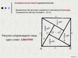 Рисунок сопровождало лишь одно слово: СМОТРИ! Алгебраический метод доказатель